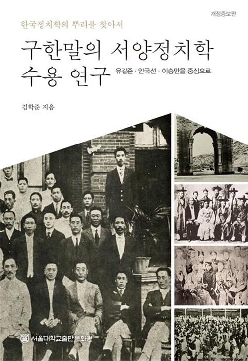 구한말의 서양정치학 수용연구