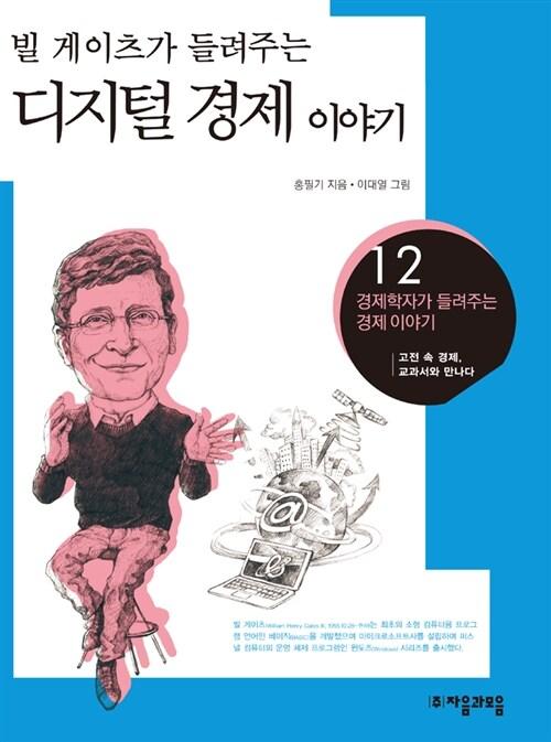 빌 게이츠가 들려주는 디지털 경제 이야기