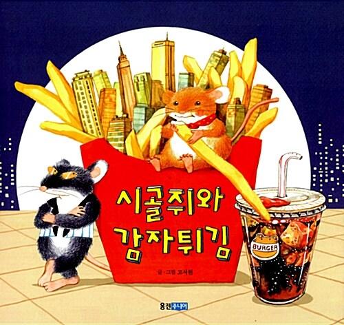시골쥐와 감자튀김
