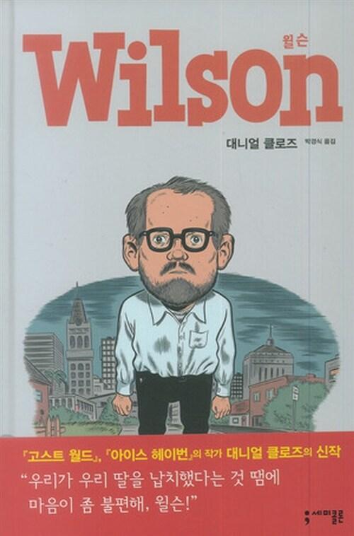 윌슨 Wilson