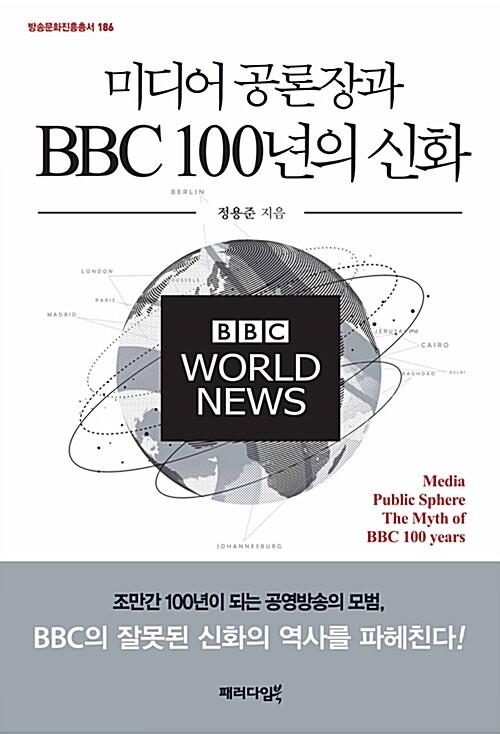 미디어 공론장과 BBC 100년의 신화