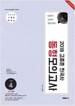 2018 고종훈 한국사 동형모의고사 시즌 4