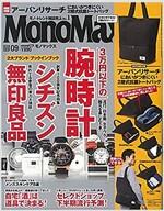 Mono Max (モノ·マックス) 2018年 09月號 [雜誌] (月刊, 雜誌)