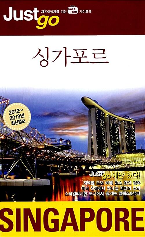 저스트 고 싱가포르 (2012~2013)