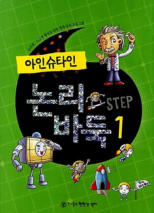 아인슈타인 논리바둑 1