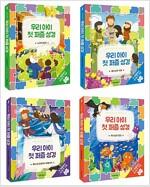 우리 아이 첫 퍼즐 성경 시리즈 세트 - 전4권