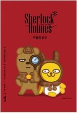 셜록 홈스 전집 장편 카카오프렌즈 서머 에디션 세트 - 전4권