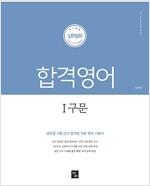 2019 심우철 합격영어 1 : 구문