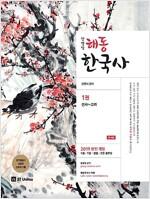 2019 신영식 해동한국사 - 전3권