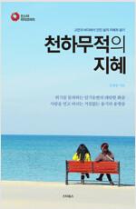 천하무적의 지혜 (인스타라이브러리) : 고전의 바다에서 건진 삶의 지혜와 슬기