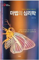 마법의 심리학 (인스타라이브러리) : 마음을 읽고 사람을 얻는 미라클 심리학