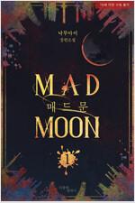 [세트] [BL] 매드문(Mad Moon) - BL the Classics (외전 포함) (총3권/완결)