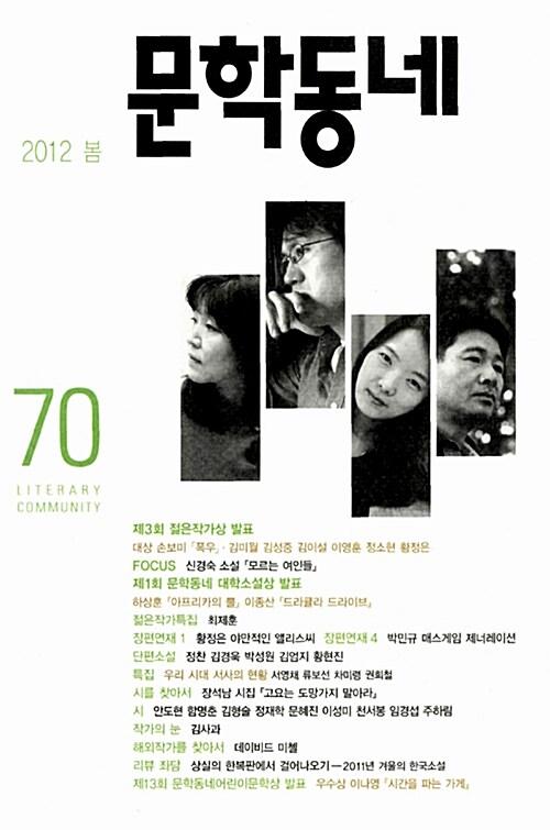 문학동네 70호 - 2012.봄