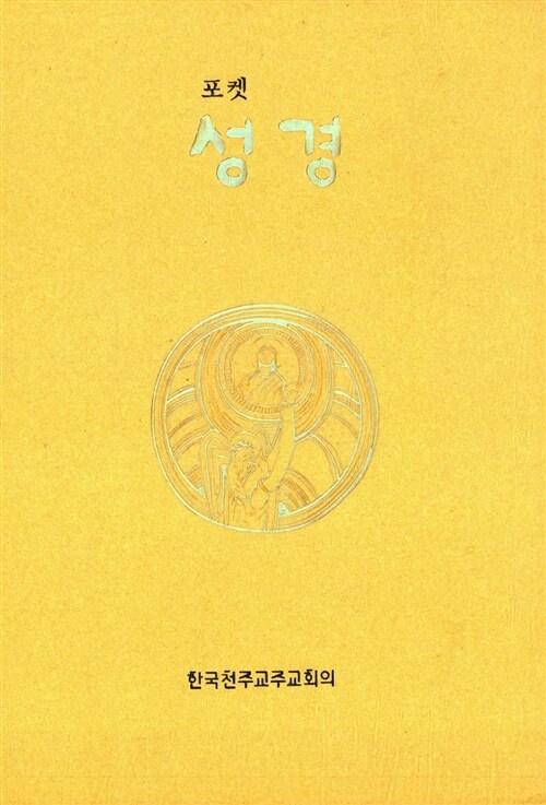 포켓성경 세트 - 전5권