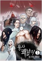 [고화질세트] 용사 쾌남식(단행본) (총7권/완결)