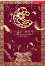 공작님의 스캔들 1권