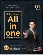2019 문동균 한국사 All in One 세트 - 전2권
