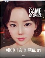 The Game Graphics : 쉐이더 & 이펙트 #1