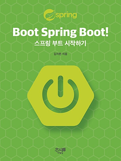 Boot Spring Boot!