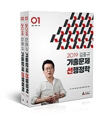 2019 김중규 기출문제 선행정학