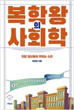 복학왕의 사회학