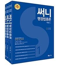 2019 혁신판 써니 행정법총론 : 기출지문 암기 App 이용쿠폰 제공 - 전3권