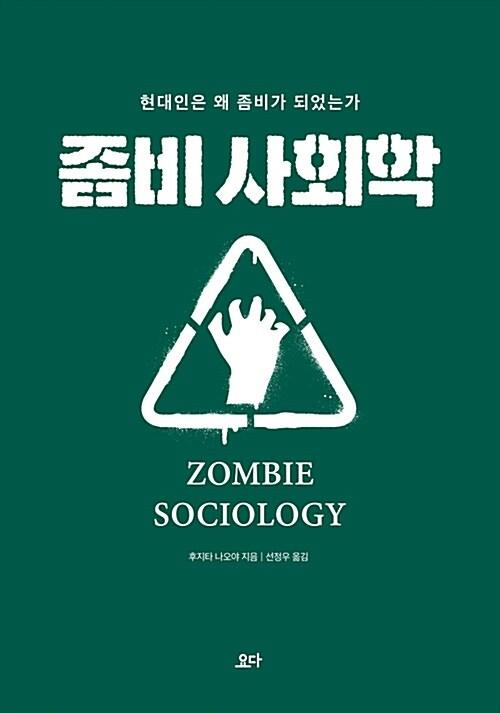 좀비 사회학