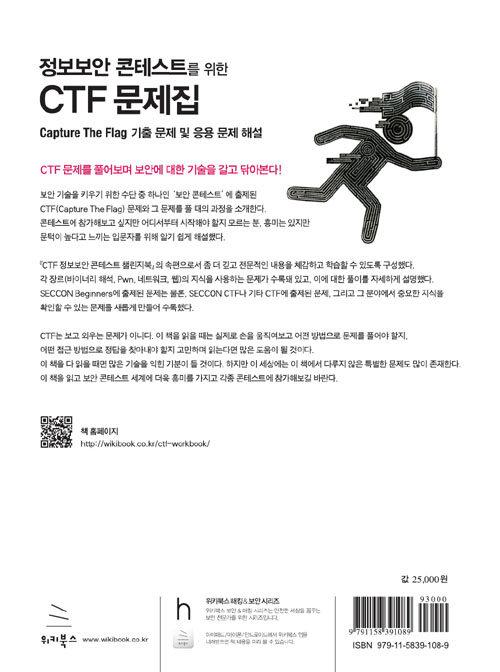 (정보보안 콘테스트를 위한) CTF 문제집 : Capture The Flag 기출 문제 및 응용 문제 해설