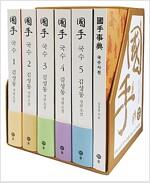 국수 1~6 세트 - 전6권