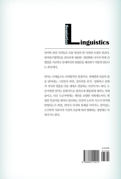 구어체 및 언어문화 이해를 위한 기호-언어학 : 프랑스어와 영어를 중심으로
