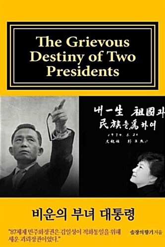 Black and White version: The Grievous Destiny of Two Presidents (Korean Edition) (Paperback)