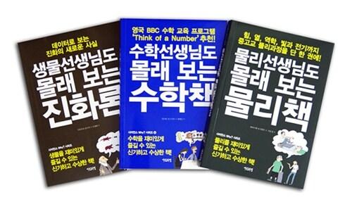 선생님도 몰래 보는 책 시리즈 세트 - 전3권