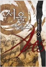 [중고] 서울 아레스 2