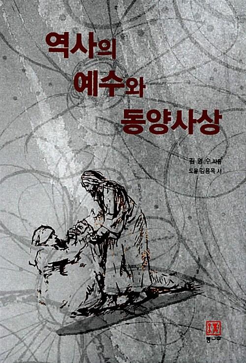 역사의 예수와 동양사상