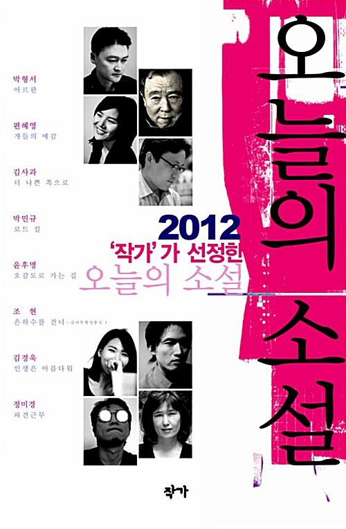 2012 작가가 선정한 오늘의 소설