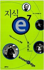 지식 e - 시즌 7