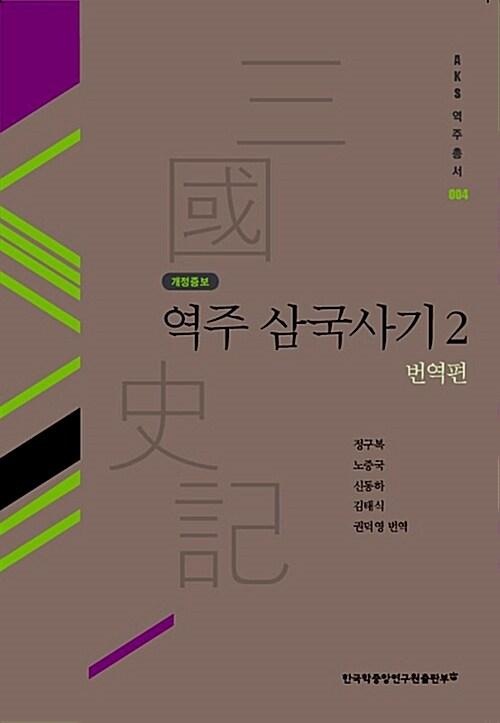 역주 삼국사기 2