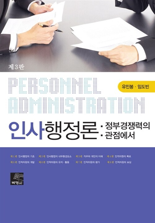 인사행정론 (유민봉 외)