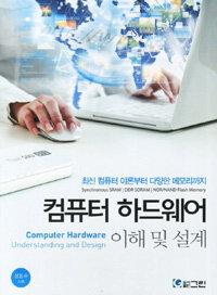 컴퓨터 하드웨어 이해 및 설계 : 최신 컴퓨터 이론부터 다양한 메모리까지