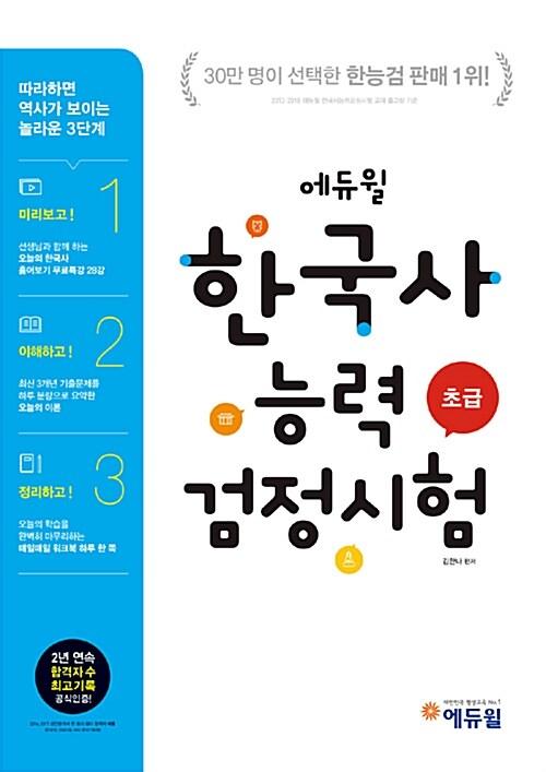 에듀윌 한국사 능력 검정시험 초급