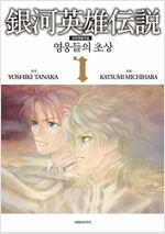 [고화질] 은하영웅전설 ~영웅들의 초상~ 01권