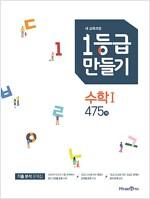 1등급 만들기 수학 1 475제 (2020년용)