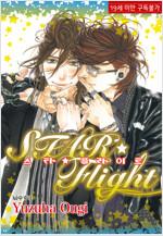 [루비] STAR☆Flight 스타☆플라이트