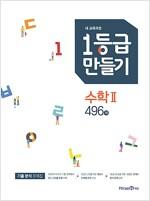 1등급 만들기 수학 2 496제 (2020년용)