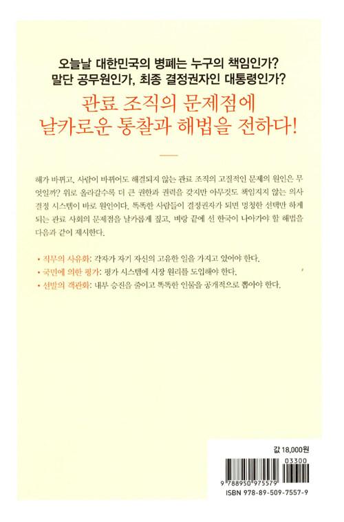 똑똑한 사람들의 멍청한 짓 : 최악의 의사결정을 반복하는 한국의 관료들 / 2판
