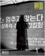 베틀III no.012 : 한국여성의전화 소식지