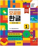 정 박사의 제대로 배우는 모공열 한글 1