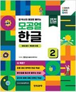 정 박사의 제대로 배우는 모공열 한글 2