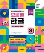 정 박사의 제대로 배우는 모공열 한글 3