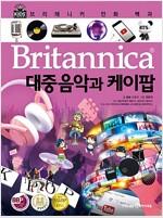 브리태니커 만화 백과 : 대중음악과 케이팝
